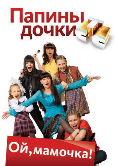 папины дочки смотреть 8 сезон все серии